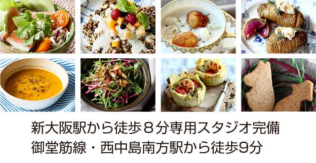新大阪駅から徒歩8分専用スタジオ完備 御堂筋線・西中島南方駅から徒歩9分