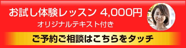 お試し体験レッスン 4,000円 オリジナルテキスト付き ご予約ご相談はこちらをタッチ