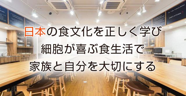 日本の食文化を正しく学び細胞が喜ぶ食生活で家族と自分を大切にする