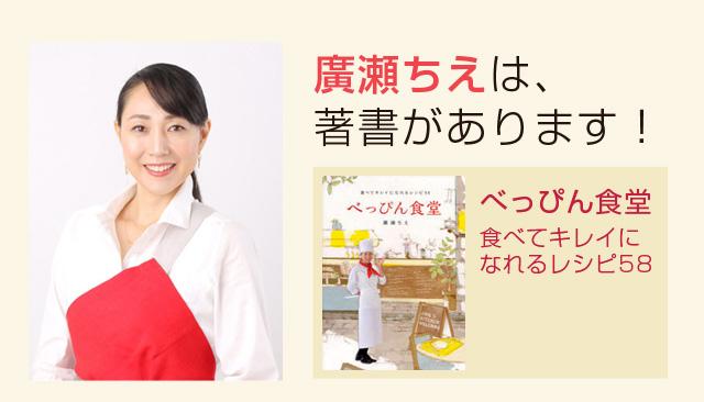 廣瀬ちえは、著書があります!べっぴん食堂 食べてキレイになれるレシピ58