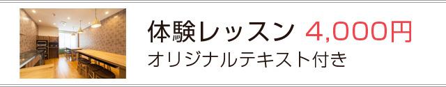 体験レッスン 4,000円 オリジナルテキスト付き
