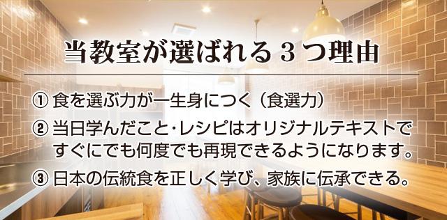 当教室が選ばれる3つ理由①食を選ぶ力が一生身につく(食選力)②当日学んだこと・レシピはオリジナルテキストですぐにでも何度でも再現できるようになります。③日本の伝統食を正しく学び、家族に伝承できる。