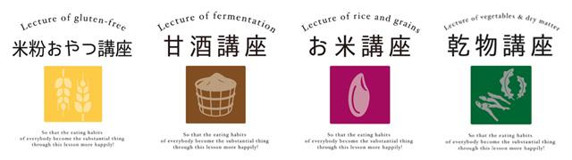 米粒おやつ講座、甘酒講座、お米講座、乾物講座