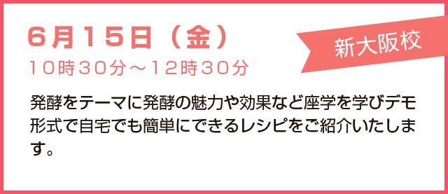 6月15日(金)新大阪校 発酵をテーマに発酵の魅力や効果など座学を学びデモ形式で自宅でも簡単にできるレシピをご紹介いたします。